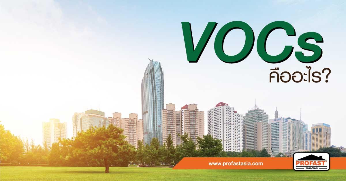 สาร VOCs คืออะไร