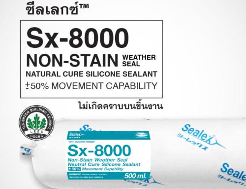 ซีลแลนท์ ยาแนว ซิลิโคน Sx-8000